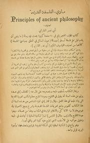 منطق الشرقيين و القصيدة المزدوجة في المنطق