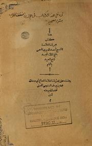 مجربات العلامة الشيخ أحمد الديربي المسمى بفتح الملك المجيد لنفع العبيد بالتمام