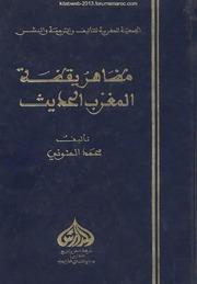 مظاهر يقظة المغرب الحديث للأستاذ محمد المنوني - نسخة كاملة