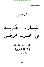 التيارات الفكرية في المغرب المريني - محمد المنوني