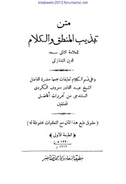 تهذيب المنطق والكلام - سعد الدين التفتازاني