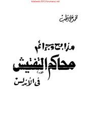 مذابح وجرائم محاكم التفتيش في الأندلس - محمد علي قطب