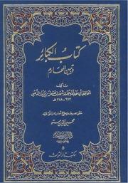 كتاب الكبائر- الذهبي - تحقيق محي الدين مستو