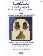 مفاكهة ذوي النبل والإجادة حضرة مدير جريدة السعادة - عبد الحي الكتاني