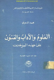 العلوم والآداب والفنون على عهد الموحدين - محمد المنوني