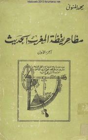 مظاهر يقظة المغرب الحديث ج1 - محمد المنوني