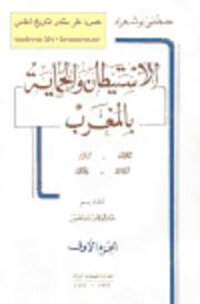 الاستيطان والحماية بالمغرب - مصطفى بوشعراء - 4 أجزاء
