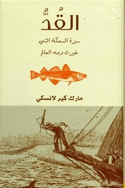 القُدُّ: سيرة السمكة التي غيرت وجه العالم