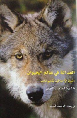العدالة في عالم الحيوان: الحياة الأخلاقية للحيوانات