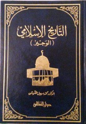 التاريخ الإسلامي: الوجيز