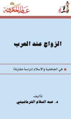 الزواج عند العرب: في الجاهلية والإسلام
