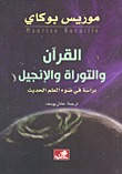 القرآن والتوراة والإنجيل؛ دراسة في ضوء العلم الحديث