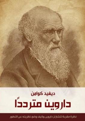 داروين مترددا