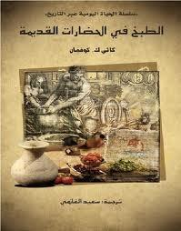 الطبخ في الحضارات القديمة