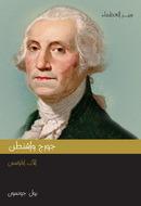 جورج واشنطن: الأب المؤسس