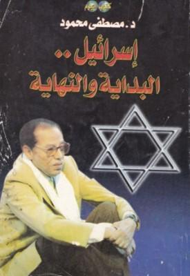 اسرائيل البداية والنهاية