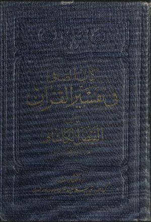 كتاب الصافي في تفسير القرآن v.2
