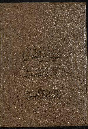 كتاب تفسير البصائر / mujallad 58