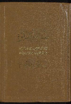 كتاب تفسير البصائر / mujallad 57