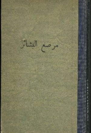 كتاب مرصع البشائر :