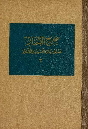 صحيح الاخبار عمّا في بلاد العرب من الآثار v.3