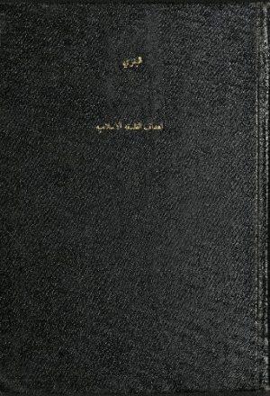 أهداف الفلسفة الإسلامية :