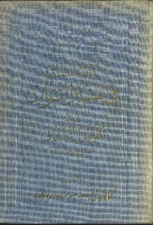 كتاب الصافي في تفسير القرآن v.1