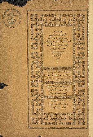 كتاب اخبار الول فيمن تصرف في مصر من ارباب الدول
