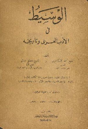 الوسيط في الأدب العربي وتاريخه