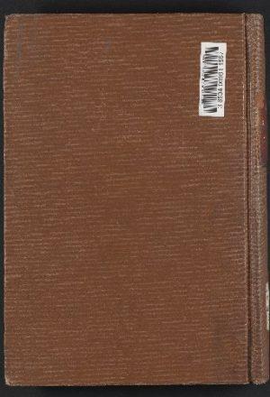 كتاب معرفة علوم الحديث