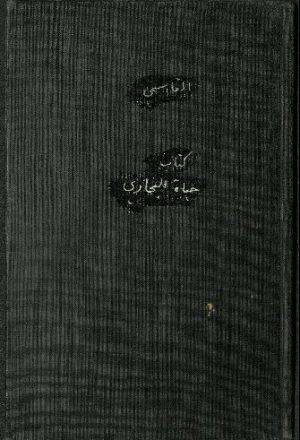 كتاب حياة البخاري