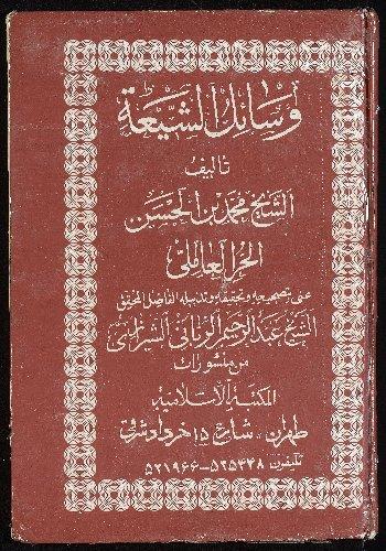 وسائل الشيعة إلى تحصيل مسائل الشريعة v.5