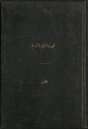 شروط الأئمة الخمسة :
