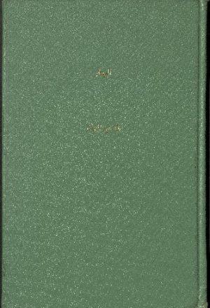 كتاب نقد عين الميزان