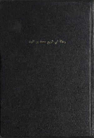 رسالة أبي الربيع محمد بن الليث إلى قسطنطين ملك الروم