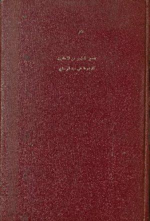 كتاب تحذير المسلمين من الأحاديث الموضوعة على سيد المرسلين