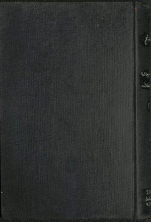 بيان الهدى من الضلال في الرد على صاحب الأغلال v.2