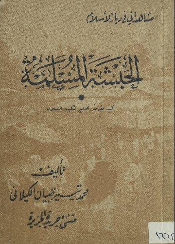 تحميل كتاب الحبشة المسلمة ل ارسلان شكيبالأمير 1869 1941 مؤلف مقدمة Pdf