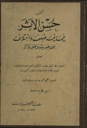 كتاب حسن الأثر فيما فيه ضعف وإختلاف من حديث وخبر وأثر