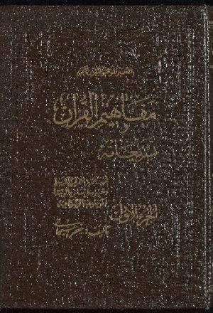 مفاهيم القرآن وتشريعاته v.1