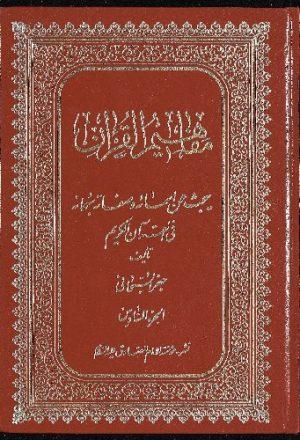 مفاهيم القرآن وتشريعاته v.6