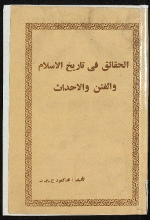 الحقائق في تاريخ الاسلام والفتن والاحداث