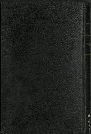معجم الأدباء في عشرين جزءا v.11