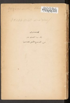 كتاب صبح الاعشى v.11