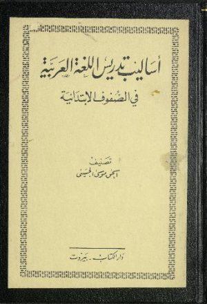 أساليب تدريس اللغة العربية في الصفوف الإبتدائية