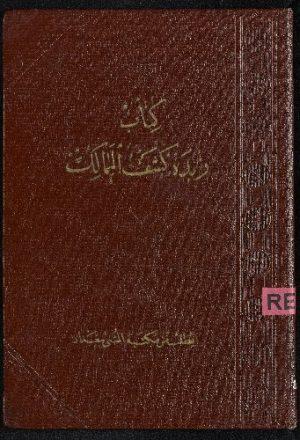 كتاب زبدة كشف الممالك وبيان الطرق والمسالك =