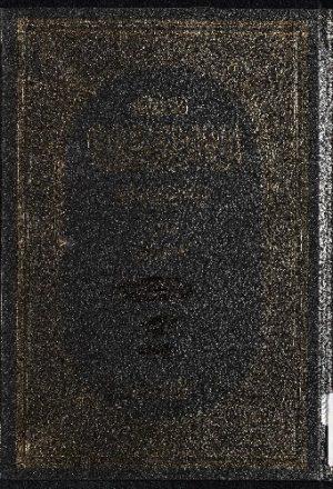 الجدول في اعراب القرآن وصرفه وبيانه : mujallad11