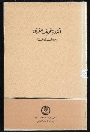 أكذوبة تحريف القرآن بين الشيعة والسنة
