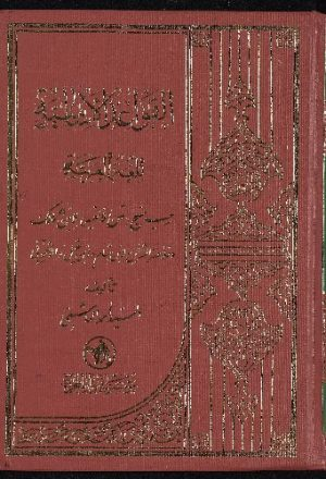 القواعد الاساسية لللغة العربية :
