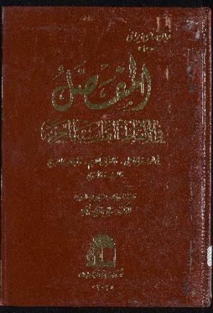 المفصل في الألفاظ الفارسية المعربة في الشعر الجاهلي والقرآن الكريم والحديث النبوي والشعر الأموي